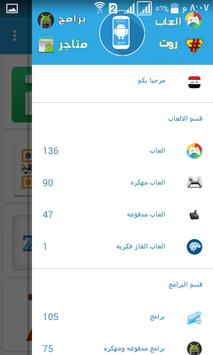 a6ed6cc3c المتجر العراقي Iraq store for Android - APK Download
