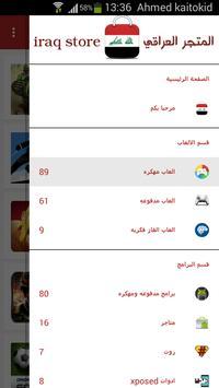 المتجر العراقي Iraq store الملصق