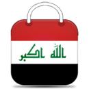 المتجر العراقي Iraq store APK