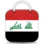 المتجر العراقي Iraq store أيقونة