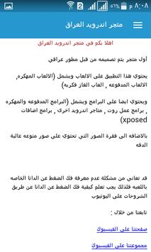 متجر اندرويد العراق