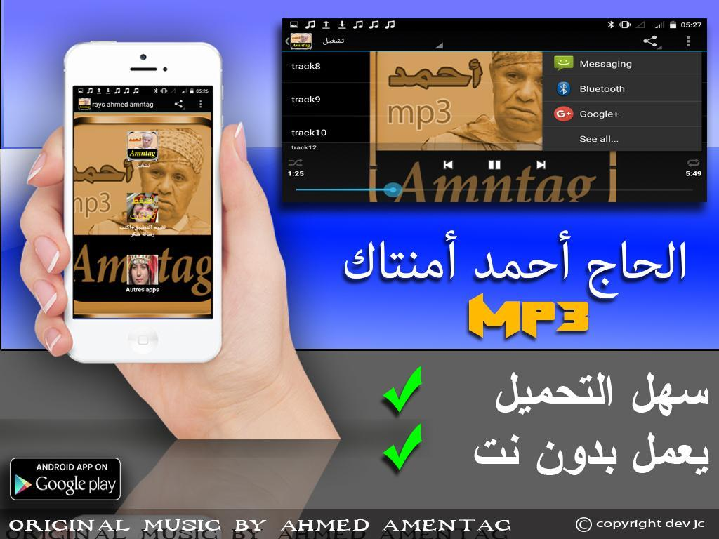 MP3 AMENTAG TÉLÉCHARGER AHMED