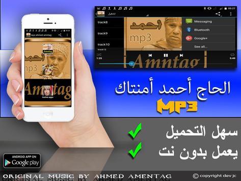 جميع أغاني الرايس أحمد أمنتاك aghani ahmed amntag screenshot 2