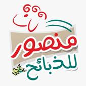 منصور للذبائح icon