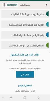 منصور للذبائح screenshot 1