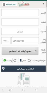منصور للذبائح screenshot 2