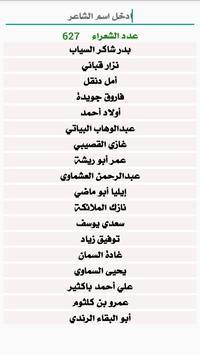 الشعر العربي poster