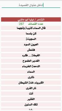 الشعر العربي apk screenshot
