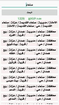 مناطق اليمن apk screenshot