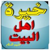 خيرة اهل البيت عليهم السلام icon