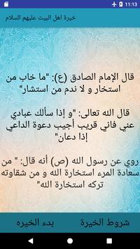 خيرة اهل البيت عليهم السلام poster