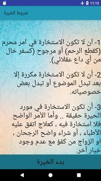 خيرة اهل البيت عليهم السلام apk screenshot