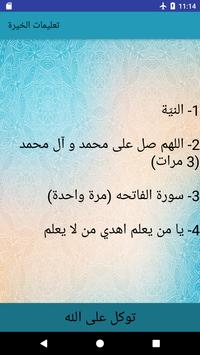 خيرة اهل البيت عليهم السلام screenshot 2