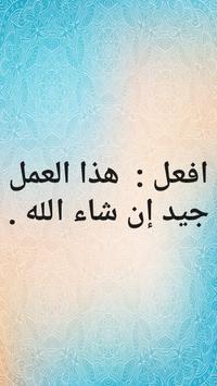 خيرة اهل البيت عليهم السلام screenshot 5