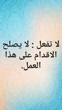 خيرة اهل البيت عليهم السلام screenshot 6
