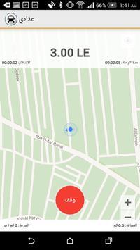 3dady - عدادي screenshot 2
