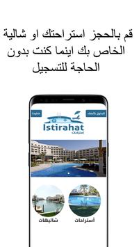 Istirahat poster