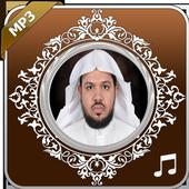 القران الكريم - بصوت احمد الحديفي icon