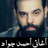 اغاني احمد جواد 2018 بدون نت icon