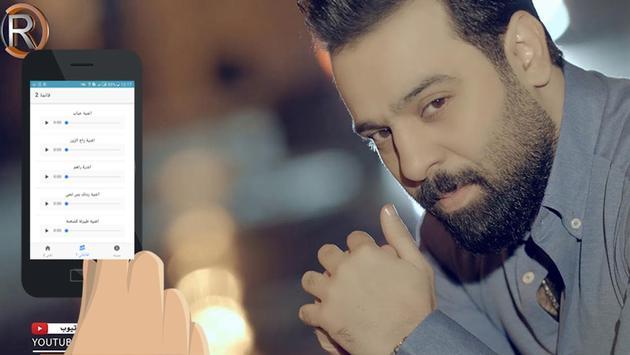 اغاني احمد جواد 2018 بدون نت apk screenshot