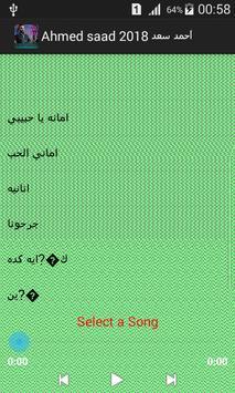 Ahmed Saad 2018 أحمد سعد screenshot 3