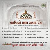 Tazkirae Imam Ahmed Raza Guj icon