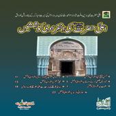 AalaHazrat Ki Infiradi Koshish icon