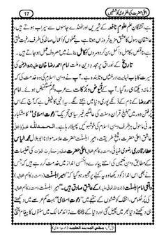 AalaHazrat Ki Infiradi Koshish apk screenshot