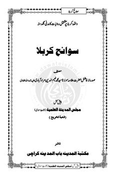 Sawaneh Karbala Urdu apk screenshot