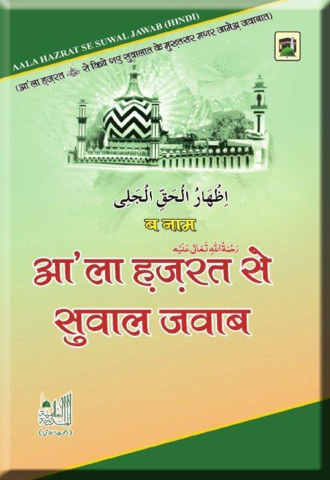 AlaHazrat Se Sawal Jawab Hindi for Android - APK Download