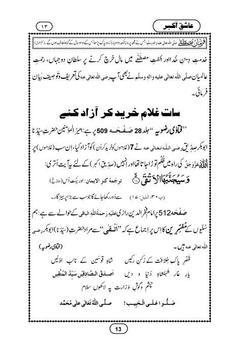 Aashiqe Akbar Urdu poster