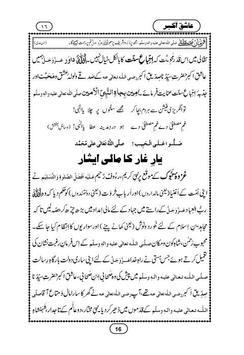 Aashiqe Akbar Urdu apk screenshot