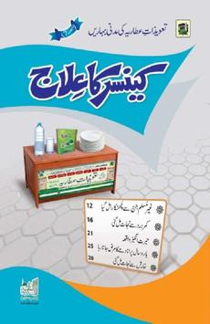 Cancer Ka Ilaaj Urdu poster