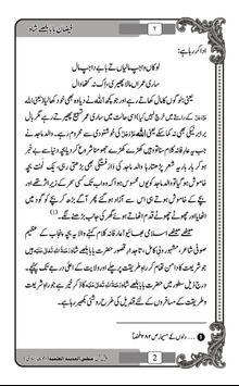 Faizane Baba Bulle Shah Urdu apk screenshot