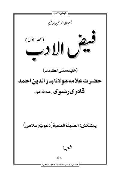 Faizul Adab Darsi Book for Android - APK Download