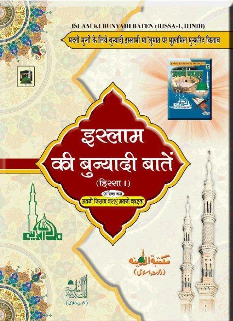 Islam Ki Bunyadi Baaten Hindi for Android - APK Download