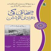 Sahabi Ki Infradi Koshish Urdu icon