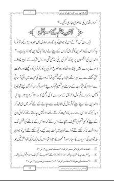 Sahabi Ki Infradi Koshish Urdu apk screenshot