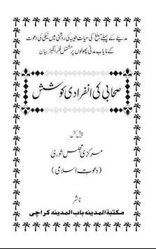 Sahabi Ki Infradi Koshish Urdu poster