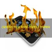 মোবাইল গরম হওয়া সমস্যার সমাধান icon