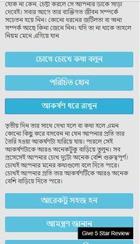 ৭ দিনে মন জয় করার মন্ত্র apk screenshot