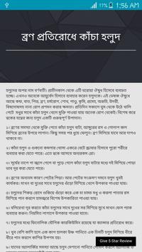 ব্রণ প্রতিরোধে কাঁচা হলুদ poster