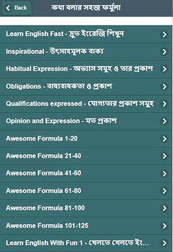খুব সহজে ইংরেজি শিখুন screenshot 2