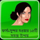 ফর্সা-সুন্দর icon