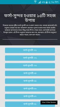 ফর্সা-সুন্দর poster