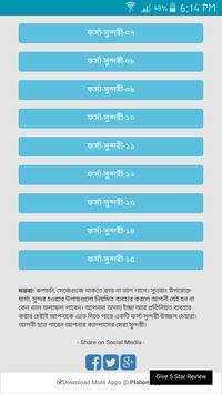 ফর্সা-সুন্দর screenshot 2