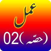 Amal (Part 2) icon