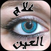 الوقاية و العلاج من العين icon