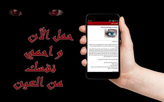 الوقاية و العلاج من العين apk screenshot