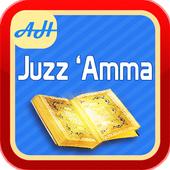 Juz Amma Mp3 icon
